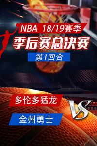 NBA 18/19赛季 季后赛总决赛第1回合 多伦多猛龙VS金州勇士