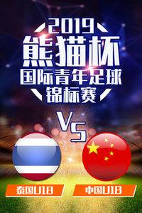2019熊猫杯国际青年足球锦标赛 泰国U18VS中国U18