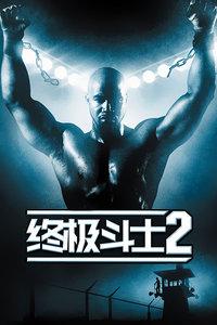 终极斗士2