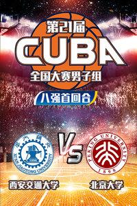 第21届CUBA全国大赛 男子组八强首回合 西安交通大学VS北京大学