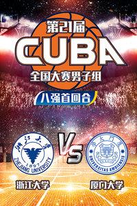 第21届CUBA全国大赛 男子组八强首回合 浙江大学VS厦门大学