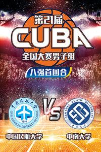 第21届CUBA全国大赛 男子组八强首回合 中国民航大学VS中南大学