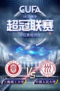CUFA超冠联赛 18/19赛季 排位赛首回合 上海理工大学VS中国人民大学