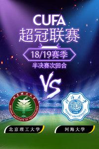 CUFA超冠联赛 18/19赛季 半决赛次回合 北京理工大学VS河海大学