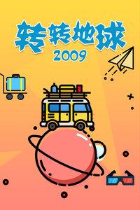 转转地球 2009