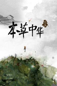 本草中华 第二季