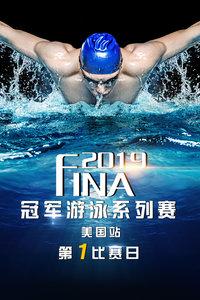 2019 FINA冠军游泳系列赛 美国站 第1比赛日