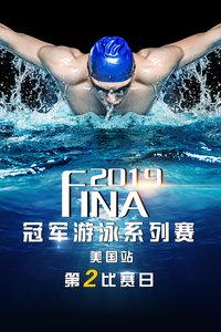 2019 FINA冠军游泳系列赛 美国站 第2比赛日
