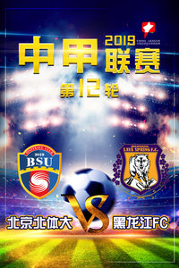 2019中甲联赛 第12轮 北京北体大VS黑龙江FC