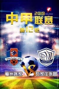 2019中甲联赛 第12轮 梅州客家VS石家庄永昌