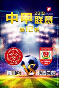 2019中甲联赛 第12轮 四川FCVS长春亚泰