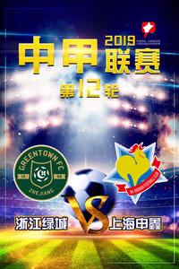 2019中甲联赛 第12轮 浙江绿城VS上海申鑫