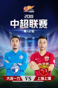 2019中超联赛 第12轮 大连一方VS上海上港