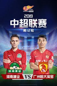 2019中超联赛 第12轮 河南建业VS广州恒大淘宝