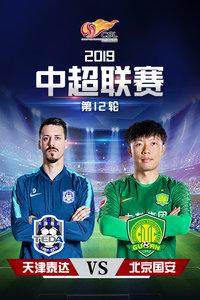 2019中超联赛 第12轮 天津泰达VS北京国安