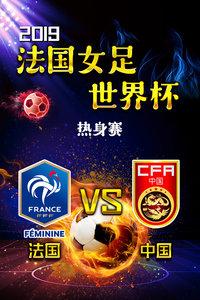 2019法国女足世界杯 热身赛 法国VS中国