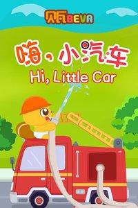 贝瓦学英语:嗨,小汽车