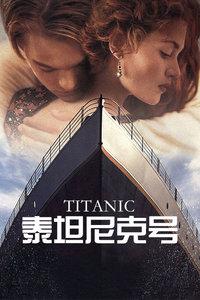 泰坦尼克号