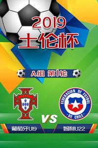 2019土伦杯 A组第1轮 葡萄牙U19VS智利U22