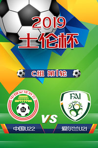 2019土伦杯 C组第1轮 中国U22VS爱尔兰U21