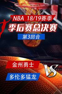NBA 18/19赛季 季后赛总决赛第3回合 金州勇士VS多伦多猛龙