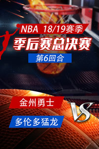 NBA 18/19赛季 季后赛总决赛第6回合 金州勇士VS多伦多猛龙