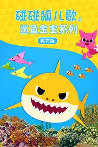 碰碰狐儿歌之鲨鱼宝宝系列 英文版