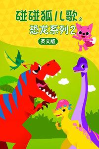 碰碰狐儿歌之恐龙系列 第二季 英文版