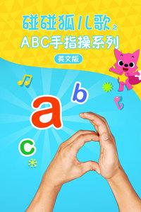 碰碰狐儿歌之ABC手指操系列 英文版