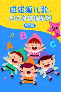 碰碰狐儿歌之ABC身体操系列 英文版