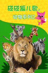碰碰狐儿歌之动物系列 第二季