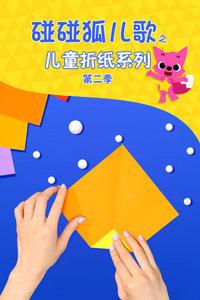 碰碰狐儿歌之儿童折纸系列 第二季