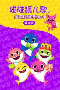 碰碰狐儿歌之鲨鱼宝宝系列 第二季 英文版