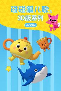 碰碰狐儿歌之3D版系列 英文版
