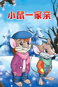 小鼠一家亲