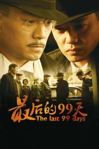 最后的99天