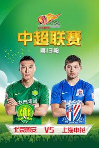 2019中超联赛 第13轮 北京国安VS上海申花