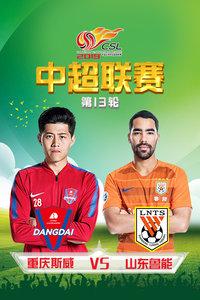 2019中超联赛 第13轮 重庆斯威VS山东鲁能