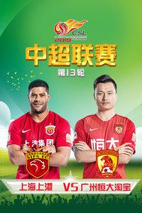 2019中超联赛 第13轮 上海上港VS广州恒大淘宝