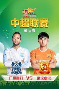 2019中超联赛 第13轮 广州富力VS武汉卓尔