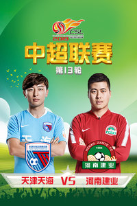 2019中超联赛 第13轮 天津天海VS河南建业