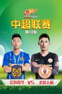 2019中超联赛 第13轮 江苏苏宁VS北京人和