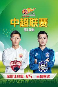 2019中超联赛 第13轮 深圳佳兆业VS天津泰达