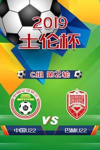 2019土伦杯 C组第2轮 中国U22VS巴林U22