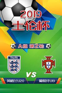2019土伦杯 A组第2轮 英格兰U20VS葡萄牙U19