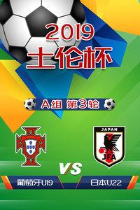 2019土伦杯 A组第3轮 葡萄牙U19VS日本U22