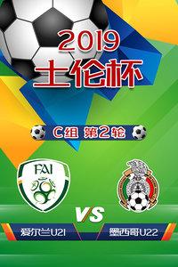 2019土伦杯 C组第2轮 爱尔兰U21VS墨西哥U22