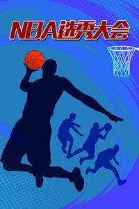 NBA选秀大会