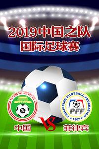 2019中国之队国际足球赛 中国VS菲律宾