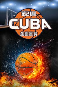 第21届CUBA全明星赛 南区VS北区